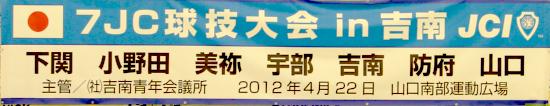 7JC球技大会