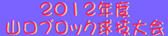 山口ブロック球技大会