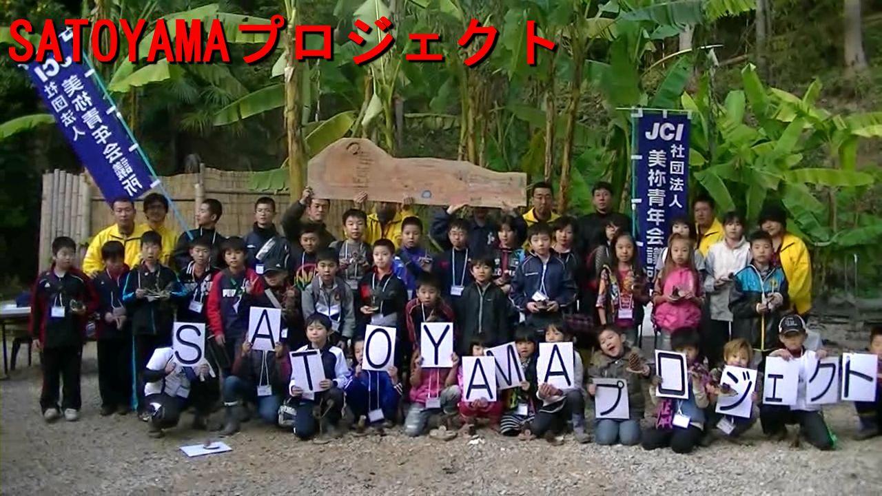 SATOYAMAプロジェクト