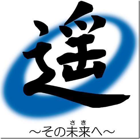 2012年度スローガン